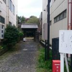 【取手】取手赤線地帯周辺にある旧取手宿本陣染野家住宅