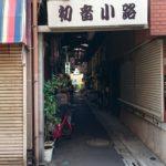 【台東区】昭和カルチャー「小路」谷中の初音小路…