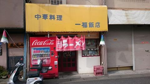 【松戸】町中華 北小金「一福飯店」のカニ炒飯
