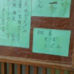 【水戸】納豆の街の駅そば…