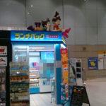 【台東区】秋葉原にあるランチパック専門店