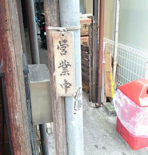 【北区】ビブグルマン獲得店の本店 隠れ家のようなラーメン屋「自家製麺伊藤 赤羽店」