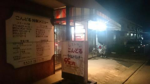 【松戸】昭和レトロ「レストランこんどる」のステーキ…