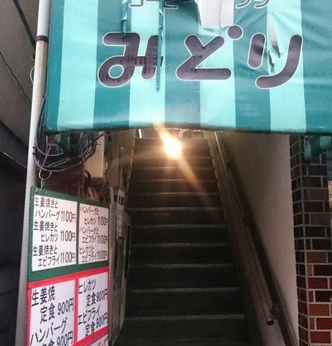 【足立区・朝飯】足立市場のすぐ裏にあるカフェ食堂みどりのモーニング