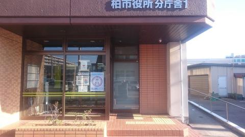 【柏】噂のマンホールカード/ 柏市役所分庁舎