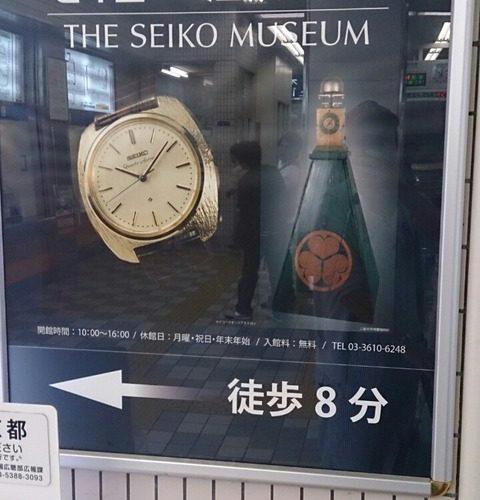 【墨田区】東向島にあるセイコーミュージアム