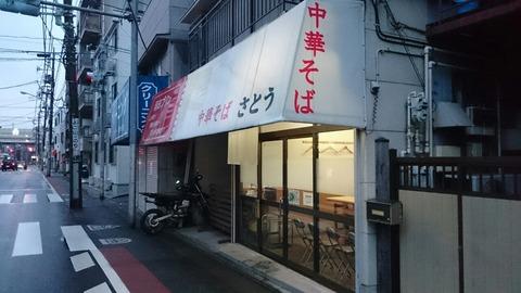【大田区】穴守稲荷にある人気店 中華そば「さとう」のカレー