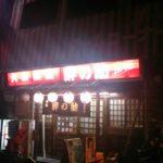 【千代田区】神保町 ドラマや映画のロケ地として度々使われている大衆酒場「酔の助」