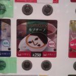 【大田区】日本初…「よーじや」の顔のラテアートができる自動販売機