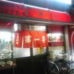 【横浜】日ノ出町の名店 町中華「第一亭」のホルモン