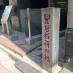 【中央区】銀座のビルとビルの隙間にある豊岩稲荷神社
