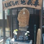 【文京区】茗荷谷の林泉寺にある「しばられ地蔵」
