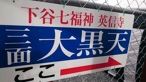 【台東区】入谷にある英信寺へ三面大黒天
