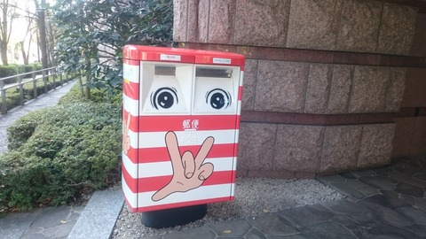 【豊島区】グワシッ!目白の切手の博物館前にある「まことちゃんポスト」