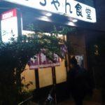 【川崎】孤独のグルメ聖地巡礼 新丸子「三ちゃん食堂」