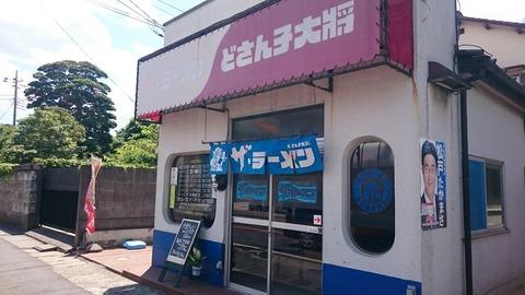 【松戸】絶滅危惧種…北小金 ザ・ラーメンa.k.a.どさん子大将