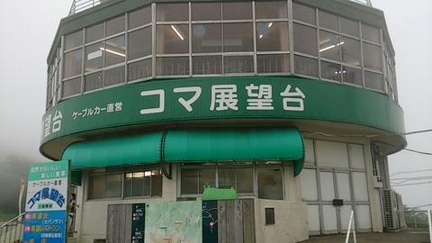 【つくば市】昭和遺産…筑波山の頂に、たたずむ回転式展望台「コマ展望台」