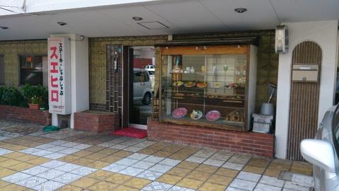 【松戸】北小金にある老舗レストラン「スエヒロ」のランチ…