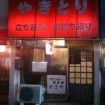 【松戸】北小金/カウンター居酒屋「かさや」のツマミ