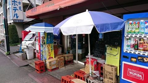 【荒川区】谷中 角打ちの出来る店「大島酒店」