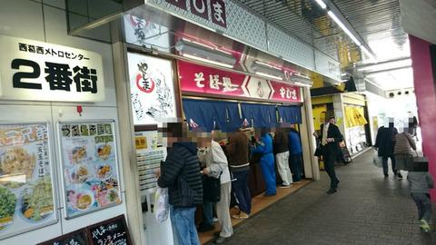 【江戸川区・朝飯】噂の行列店…西葛西 立ち食い蕎麦屋「江戸切りそば やしま」