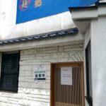 【松戸】北小金 1日で閉店した謎のラーメン屋「郷の香」…