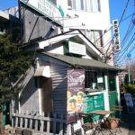 【渋谷区】富ヶ谷あるフレッシュネスバーガー1号店