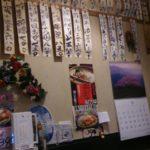 【松戸】北小金にあるコスパが良く飯が美味い居酒屋「不知火」