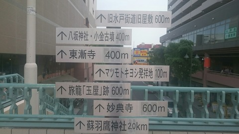 【松戸】北小金にあるマツモトキヨシ発祥地