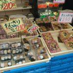 【越谷】380円の松茸御飯弁当…「和スイーツだんご家族」