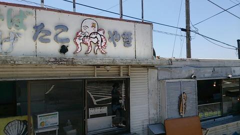 【銚子】犬吠崎にある…いなたいホットスナックコンテナ群