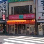 【渋谷区】代々木にある中華風レストラン「山水楼」の揚げ餃子