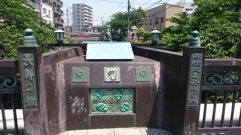 【船橋】船橋地名発祥の地「長寿の橋」