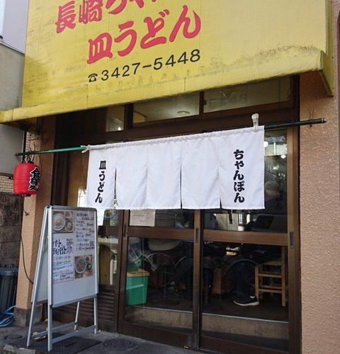 【世田谷区】ちゃんぽん屋の豚バラ丼「長崎」
