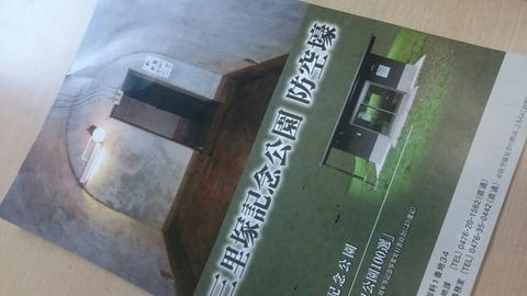 【成田】三里塚記念公園にある皇室用防空壕「三里塚防空壕」