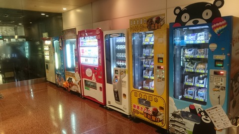 【大田区】羽田空港にあるレア物自動販売機