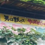 【台東区】男は黙って…サッポロビール…浅草観音温泉
