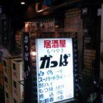 【台東区】御徒町のガード下にある「酒場かっぱ」