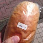 【葛飾区・朝飯】噂の行列店 亀有 コッペパン専門店「吉田パン」