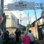 【流山】流山駅で開催された「流鉄BEER電車」2017