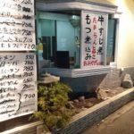 【松戸】北小金/もつ煮、牛すじ煮 たまらん旨さ「壱道」