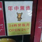 【新宿区】体力の限界で閉店してしまったハンバーガー屋ICHIGOYA.BBS