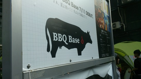 【中央区】銀座でバーベキュー…BBQ BASE 銀座コリドー店…