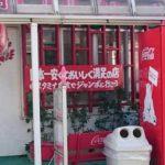 【柏】日本一安くておいしく満足の店/町中華「三幸飯店」
