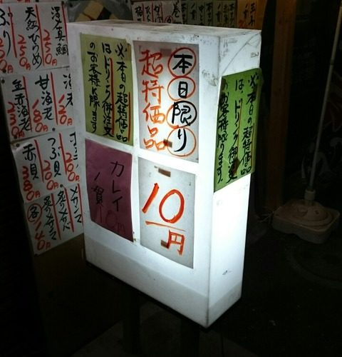 【渋谷区】寿司1貫10円…代々木にある名前の無い寿司屋