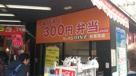 【台東区】秋葉原300円弁当キッチンダイブ…