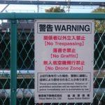【足立区】北綾瀬駅にある綾瀬車両基地