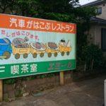 【鹿島市】汽車がはこぶレストラン「エミール」