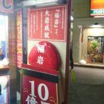 【江戸川区】宝くじ 小岩駅南口売場の福岩