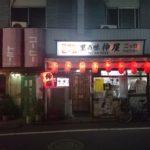 【柏市】220円チューハイ…裏路地にあるブルージーな飲み屋街